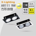 LED AR111 9W含四角燈座 崁燈 方形 盒型燈具台 黑白殼 (2燈)