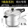 ASD Pressure Cooker Household Pressure Cooker Coal Fuel Gas 20/22/24/26 Cm Big 2-3-4-5-6 People Electromagnetic Furnace