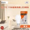 麗元BLTC 11W高效率超節能LED燈泡 (黃光)  超值12入組