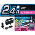 車資樂㊣汽車用品【F264】日本SEIWA 感應式觸碰開關 USB 2.4A +3孔擴充電源插座 點煙器 擴充座
