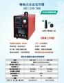 300電焊機