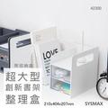 【買賣點】雙鶖 SYSMAX 42300 超大型創新書架整理盒(附收納盒)書桌 文具用品 辦公收納