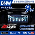 【送免費安裝】BMW 03~11 三/五系列 E90 E92 E93 E60 E61 E63 E64 多媒體安卓大螢幕