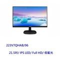 【新風尚潮流】Philips 飛利浦 電腦液晶 顯示器 螢幕 22型 內建喇叭 VGA HDMI 223V7QHAB