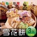 雪花餅3入含運組【7種口味任選】 每日優果