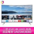 三星Samsung 65吋 4K UHD 曲面 液晶電視 UA65MU8000
