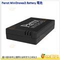 Parrot MiniDrones3 Battery 電池 正成公司貨 空拍 配件 無人機