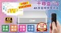 原廠正版/免越獄【千尋盒子3】千尋APP專屬4k家庭娛樂電視盒(iOS/Android皆適用)