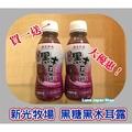 @現貨@新光牧場 黑糖黑木耳露 350ml pp瓶 好喝不甜又健康