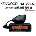 KENWOOD TM-V71A 雙頻無線電車機〔 開機密碼  面板分離 進口車機 VHF/UHF雙頻操作〕