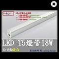 ☆LED百貨☆LED燈管T5 4尺18WLEDT5燈管T5LED燈管LEDT5層板燈