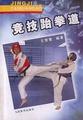 競技跆拳道