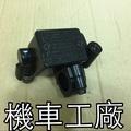 機車工廠 RX110 油缸 主缸 總泵 刹車油缸 煞車油缸 副廠