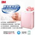 3M 寶寶專用6坪空氣清淨機 棉花糖粉 FA-B90DC-PN /適用3-7坪(加碼再送專用濾網1片)