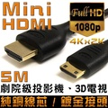 【K-Line】Mini HDMI to HDMI 1.4版 影音傳輸線(5M)
