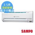 SAMPO聲寶 單冷變頻分離式空調AM-PA22D/AU-PA22D
