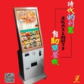 自動點餐機32吋、42吋