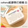 日本 KING JIM coharu 迷你 熱感應 紙膠帶 打印機 打標機 標籤機 印表機 共2色