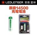【德國 LED LENSER】原廠14500充電電池