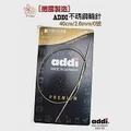 德國ADDI艾迪金屬輪針40公分0號(2MM)