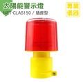 《安居生活館》太陽能警示燈 光感應警示燈 IP65防水 太陽能板 3顆LED燈 插座型 MET-CLAS150
