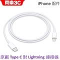 APPLE USB-C 對 Lightning 連接線 (1 公尺) 【原廠 TYPE C 對 Lightning】