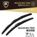 【 MK 】 NISSAN BIG TIIDA 13年後 原廠型專用雨刷 免運 贈潑水劑 專用雨刷 26吋 *14吋