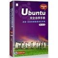 Ubuntu完全自學手冊-桌面、系統與網路應用