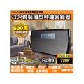 500萬像素720P高畫質 偽裝 蒐證錄影 密錄機 報時鬧鐘 錄音錄影 針孔 監視器 攝影機 徵信