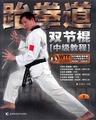 1CD--跆拳道雙節棍中級教程