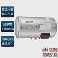 【佳龍牌】8加侖貯備型橫掛式電熱水器/JS8-BW