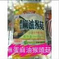 推薦🐵御品麻油猴頭菇🐵好滋味🐵素食🐵無蛋🐵網路南北貨專賣店