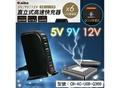 【尋寶趣】鈞嵐 直立式高速快充器 6埠USB 手機/平板 快速充電器 5V/9V/12V CB-AC-USB-Q366