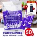 【ROYAL KEFIR PRO】克菲爾優格菌種-50入(益生菌 / 乳酸菌)