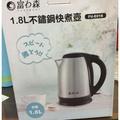 富力森1.8L不鏽鋼快煮壺 FURIMORl(可泡茶泡奶)