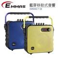 EMMAS 移動式藍芽喇叭/教學無線麥克風 (T-58)