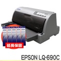 【延長保固組】EPSON LQ-690C 點矩陣印表機+5支原廠色帶