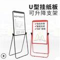 小布丁#白板#白板60*90U型掛紙辦公移動支架式寫字板黑板雙面磁性兒童板