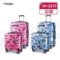 【illimited】一厘米可愛迷彩18+26吋粉紅/粉藍2色可選飛機輪TSA海關鎖ABS拉鏈行李箱組/旅行箱組(行李箱組)