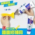 送刮板 牆面修補膏 居家用牆壁補牆膏 防水修補劑 修復裂痕膏 補牆膏(V50-2367)