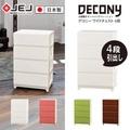 日本JEJ DECONY 系列 寬版組合抽屜櫃 4層 4色可選