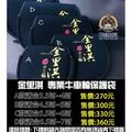 【聯合釣具-竹南店】金里淇牛車輪保護套 - 3.5吋~4吋