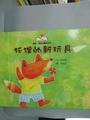 【書寶二手書T8/少年童書_XFH】狐狸的新玩具_余治瑩, 林柏廷