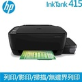 Hp Ink tank wireless 415無線事務機