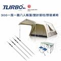 露營趣【RV運動家族】TURBO TENT TURBO Lite300 專利快速帳 (8人帳 一房一廳)限量送雙針營柱及野營桌椅組合