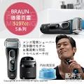 【配件王】現貨 日本 德國百靈 BRAUN 5系列 5197cc 電動刮鬍刀 往復式3刀頭 內附清潔液