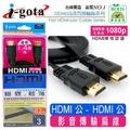 i-gota 極致超薄HDMI1.4版數位影音傳輸線3M(SL-HDMI14003)