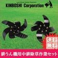 "kimboshigorudensuta小型耕,嗯,供機冷卻器使用的中耕除草工作安排(配件)""零部件""704015 Sanwa-Shopping"