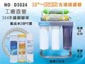 【龍門淨水】304不鏽鋼 白鐵腳架 10英吋三道過濾器 三胞胎 (除氯軟水) 2分水管+板手.進出水口2分(D3024)