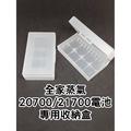 【全家蒸氣】20700 / 21700 電池收納盒 (可裝2顆) 電池盒 收納盒